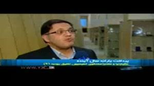 گزیده خبر 20:30 مورخ 9 بهمن 95