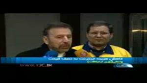 گزیده خبر 20:30 مورخ 5 بهمن 95