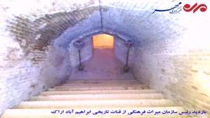 فیلم/ بازدید رئیس سازمان میراث فرهنگی از قنات تاریخی ابراهیم آباد