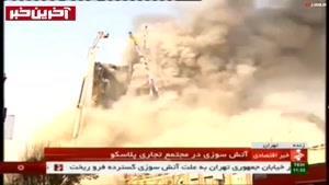 لحظه فروریختن پلاسکو در تهران به علت آتش سوزی