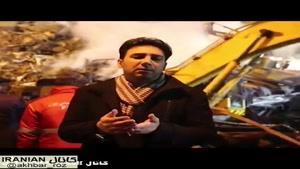 صحبت های جدید شاهین صمدپور بافرمانده گروهی از آتش نشان ها وحقیقتی که دررابطه با زنده بودن چهارنفر