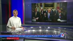 هفته شلوغ دونالد ترامپ در آغاز کار؛ لغو چند دستور و دیدار با نخست وزیر بریتانیا