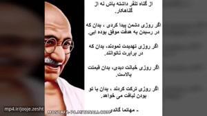 آموزنده ترین و بزرگترین سخنان ماهاتما گاندی بزرگ