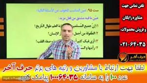 عربی حرف اخر-۰۲۱۶۶۰۲۸۱۲۶-www.harfeakher.org