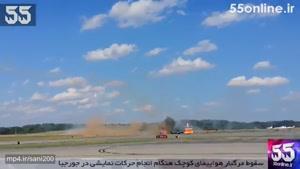 سقوط مرگبار هواپیمای کوچک هنگام انجام حرکات نمایشی در جورجیا