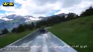 اوج لذت و هیجان در دل کوهای آلپ سوئیس
