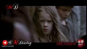 سکانس عشق کودکانه از فیلم فوق العاده شجاع دل ۱۹۹۵
