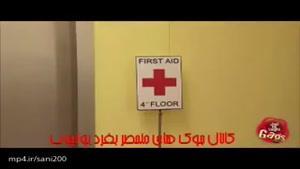 کليپ بشدت خنده دار دوربين مخفي ناپديدشدن بيمار در آسانسور