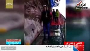 شوکه شدن بازدیدکنندگان حین ترک خوردن پل شیشهای چین با استفاده از فناوری