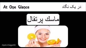 خواص و فواید ماسك پرتقال در ۳۰ ثانیه