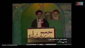 فلسفه اربعین حسینی از دیدگاه مقام معظم رهبری(حفظه الله)