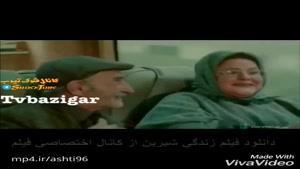 سکانس حذف شده رقص علی صادقی و رضا شفیعی جم در فیلم زندگی شیرین