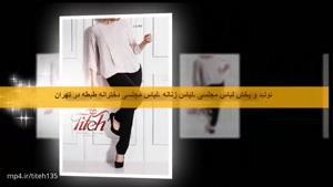 تولیدی لباس مجلسی زنانه ،لباس زنانه ،لباس زنانه مجلسی ،طیطه در تهران