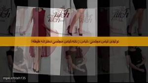 لباس مجلسی ،لباس مجلسی زنانه،لباس زنانه مجلسی ،طیطه در تهران