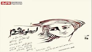 رونمایی از پوستر موشن گرافی «اسطوره میشوم»