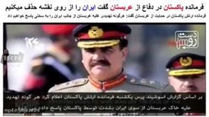 پاکستان تهدید کرد : ایران رو از رو نقشه حذف میکنم اگر سپاه خرابکاری هایش را در خاورمیانه ادامه دهد