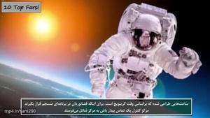 ۱۰ تا از حقایق جالب درباره زندگی در فضا