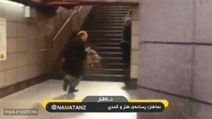 نماطنز: وقتی رضا عطاران مزاحم دختر مردم میشه