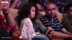 اولین حضور نگاه یگانه دختر محسن یگانه در کنسرت به مناسبت تولدش منتشر شد