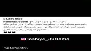 پست عجیب هانیه توسلی در اینستاگرام