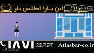 اتوبار غرب تهران با خدمات متمایزاتوبار و باربری اطلس بار