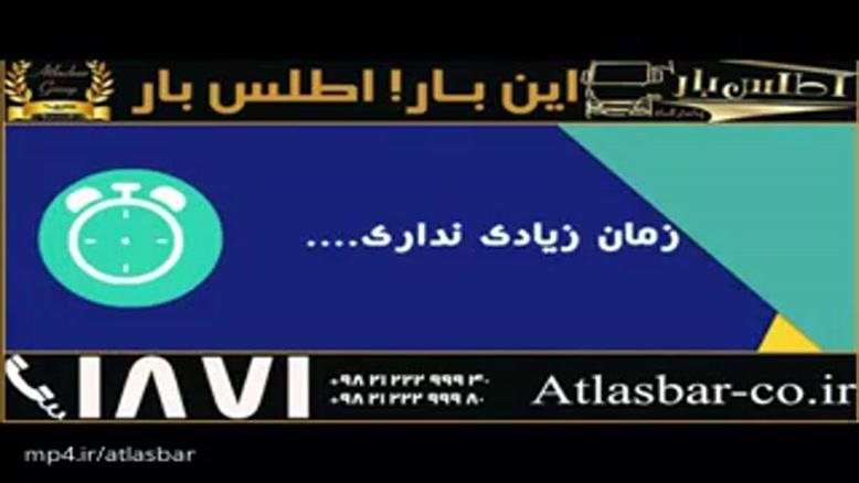 حمل بار در تهران با بیمه نامه رسمی و شبانه روزی