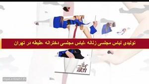 لباس مجلسی زنانه ،لباس زنانه مجلسی ،لباس زنانه،لباس مجلسی تولید و پخش طیطه در تهران