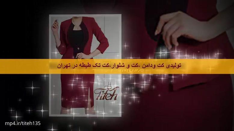 لباس مجلسی،لباس زنانه ،لباس مجسلی زنانه طیطه ۰۹۱۲۲۱۱۸۶۶۸۸