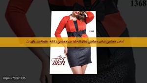 لباس مجلسی ،لباس مجلسی زنانه،لباس زنانه مجلسی ،طیطه در تهران09122118688