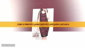 لباس مجسلی،لباس مجلسی زنانه،لباس مجلسی دخترانه،طیطه در تهران
