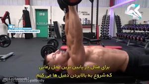 آموزش بدنسازی(سینه)