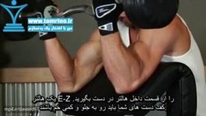 آموزش بدنسازی(جلو بازو هالتر لاری)