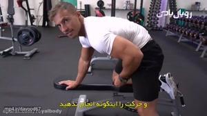آموزش بدنسازی(زیر بغل )