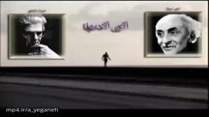 آی آدمها شعر از نیما یوشیج و با صدای احمد شاملو