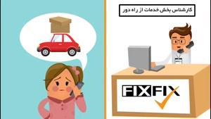 فیکس فیکس، تعمیرات موبایل و خدمات کامپیوتر