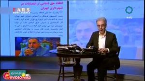 توصیه جالب مجری به شهردار تهران: مدیران «اصلاحطلبکار» و «ادا اصولگرا» منصوب نکنید!