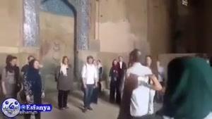 هنرنمایی توریست های سوئدی در مسجد جامع عتیق اصفهان👌🏻