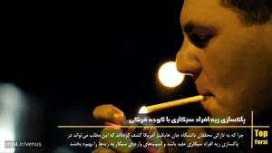 پاکسازی ریه افراد سیگاری با گوجه فرنگی.
