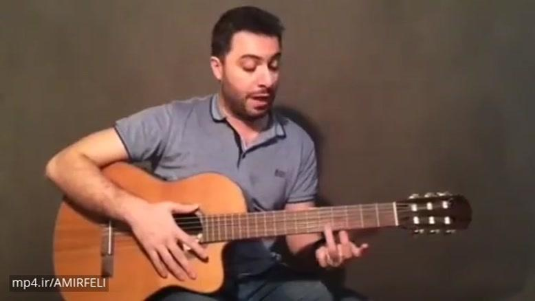 آموزش گیتار جلسه ۸