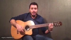 آموزش گیتار بخش اول قسمت دوم