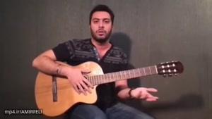 آموزش تصویری گیتار جلسه سوم و چهارم amozesh gitar