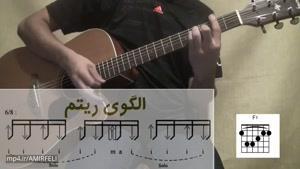 """آموزش گیتار """"علامت سوال"""" از شادمهر عقیلی"""