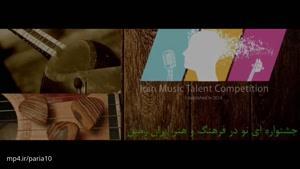 مسابقات استعدادیابی موسیقی ایران