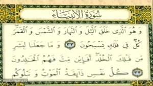 مستند معجزات علمی قرآن و انطباق آن با علم و تکنولوژی