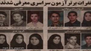 رتبه های اول کشور ایران در کتاب گینس