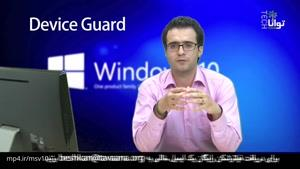 امنیت ویندوز ۱۰ چگونه است؟