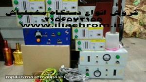 تولید دستگاه ابکاری/اسپری کروم/مواد کروم ۰۹۱۲۷۶۹۲۸۴۲