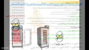 دستگاه جوجه کشی ۲۱۰ تایی - ماشین جوجه کشی تضمینی