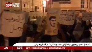 تظاهرات بحرینیها در اعتراض به صدور حکم اعدام ۶ جوان بحرینی