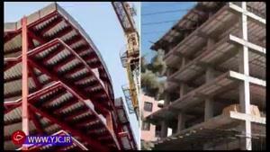 مقایسه استحکام ساختمان بتنی و اسکلت فلزی هنگام وقوع زلزله